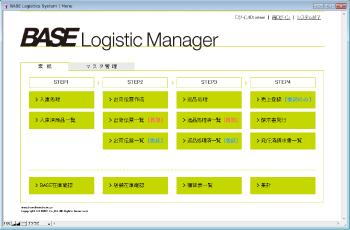 販売管理/在庫管理システム