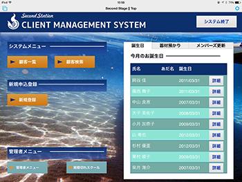 顧客管理システム