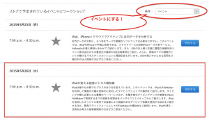 Apple Store, Ginza Special Event 「iPadが変える接客ビジネス最前線」